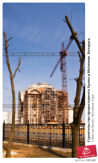 Строительство православного Храма в Могилеве. Беларусь, фото № 248040, снято 5 апреля 2008 г. (c) Виктор Пелих / Фотобанк Лори