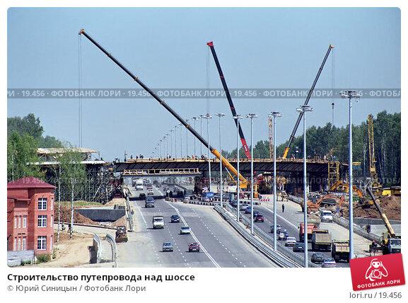 Строительство путепровода над шоссе, фото № 19456, снято 17 августа 2017 г. (c) Юрий Синицын / Фотобанк Лори