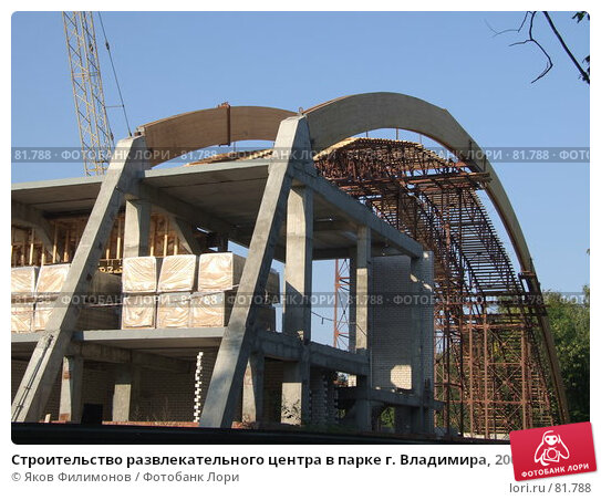 Строительство развлекательного центра в парке г. Владимира, 2007 г., фото № 81788, снято 4 сентября 2007 г. (c) Яков Филимонов / Фотобанк Лори