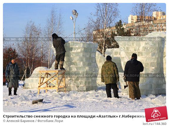 Строительство снежного городка на площади «Азатлык» г.Набережные Челны, фото № 144360, снято 10 декабря 2007 г. (c) Алексей Баринов / Фотобанк Лори
