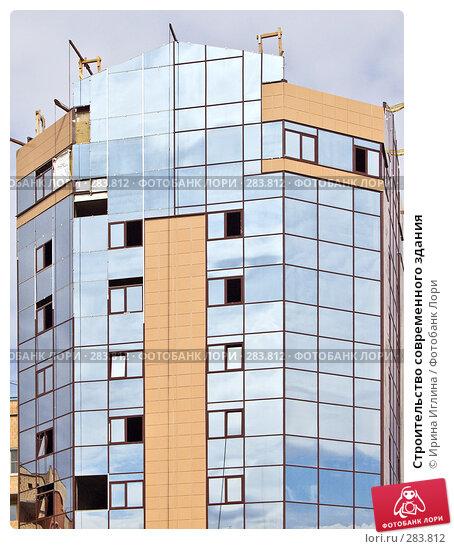 Строительство современного здания, фото № 283812, снято 10 мая 2008 г. (c) Ирина Иглина / Фотобанк Лори