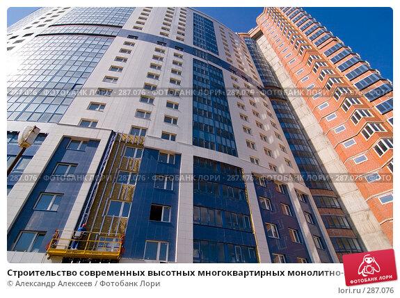 Строительство современных высотных многоквартирных монолитно-кирпичных домов, эксклюзивное фото № 287076, снято 16 мая 2008 г. (c) Александр Алексеев / Фотобанк Лори