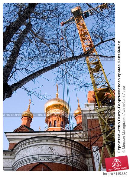Купить «Строительство Свято-Георгиевского храма.Челябинск», фото № 145380, снято 12 декабря 2007 г. (c) Михаил Мандрыгин / Фотобанк Лори