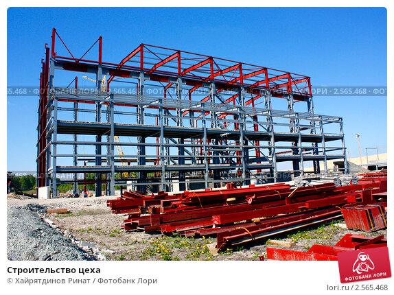 Купить «Строительство цеха», фото № 2565468, снято 27 мая 2011 г. (c) Хайрятдинов Ринат / Фотобанк Лори