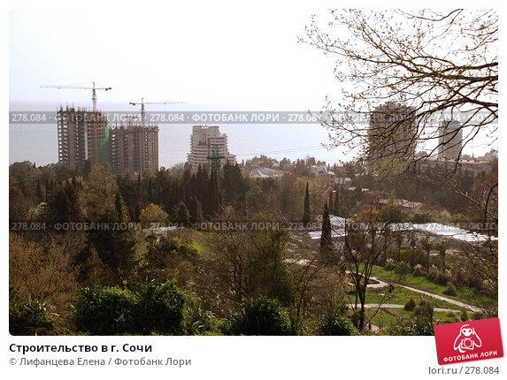 Строительство в г. Сочи, фото № 278084, снято 24 марта 2008 г. (c) Лифанцева Елена / Фотобанк Лори