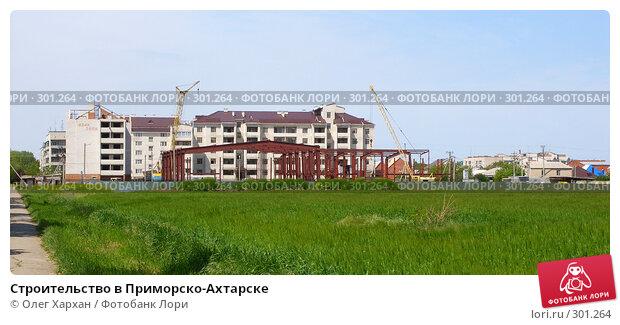 Строительство в Приморско-Ахтарске, эксклюзивное фото № 301264, снято 12 мая 2008 г. (c) Олег Хархан / Фотобанк Лори
