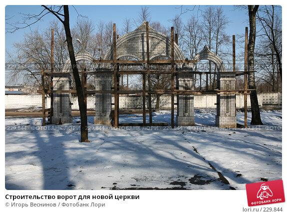 Купить «Строительство ворот для новой церкви», фото № 229844, снято 22 марта 2008 г. (c) Игорь Веснинов / Фотобанк Лори