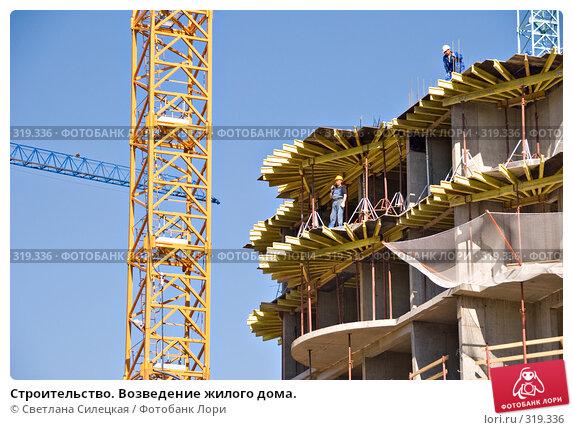 Строительство. Возведение жилого дома., фото № 319336, снято 12 июня 2008 г. (c) Светлана Силецкая / Фотобанк Лори