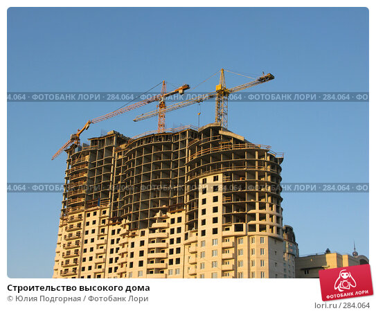 Строительство высокого дома, фото № 284064, снято 11 мая 2008 г. (c) Юлия Селезнева / Фотобанк Лори