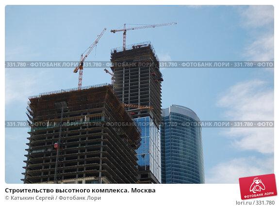 Строительство высотного комплекса. Москва, фото № 331780, снято 13 июня 2008 г. (c) Катыкин Сергей / Фотобанк Лори