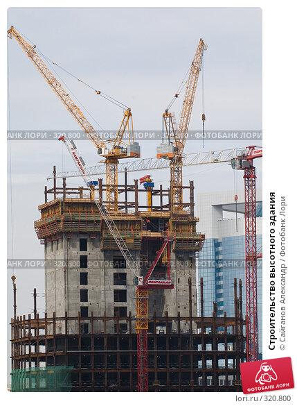 Строительство высотного здания, эксклюзивное фото № 320800, снято 1 мая 2008 г. (c) Сайганов Александр / Фотобанк Лори