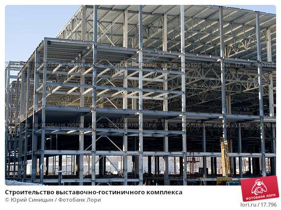 Купить «Строительство выставочно-гостиничного комплекса», фото № 17796, снято 8 февраля 2007 г. (c) Юрий Синицын / Фотобанк Лори