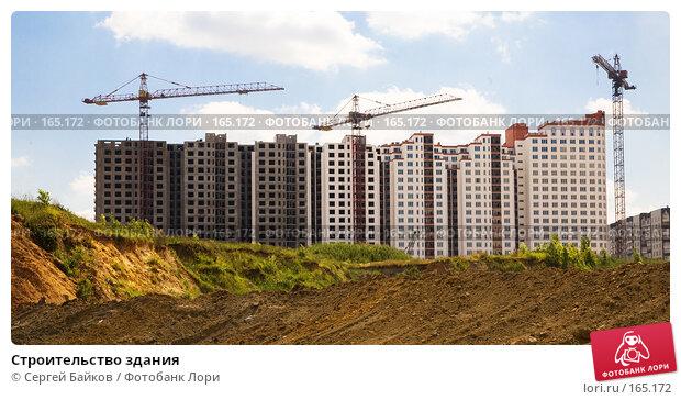Строительство здания, фото № 165172, снято 23 июня 2007 г. (c) Сергей Байков / Фотобанк Лори