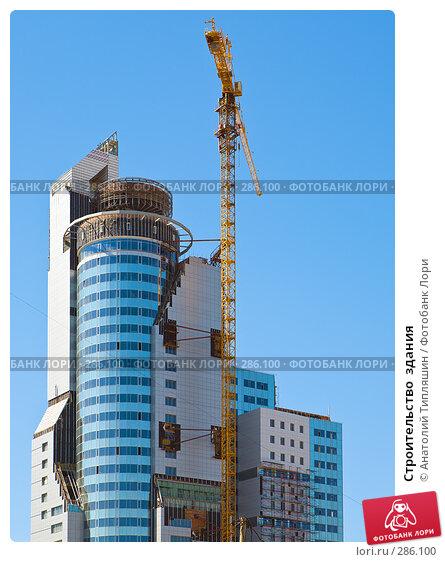 Строительство  здания, фото № 286100, снято 14 мая 2008 г. (c) Анатолий Типляшин / Фотобанк Лори