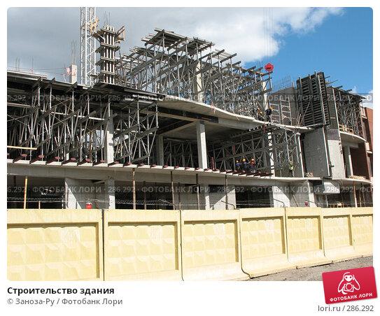 Строительство здания, фото № 286292, снято 13 мая 2008 г. (c) Заноза-Ру / Фотобанк Лори