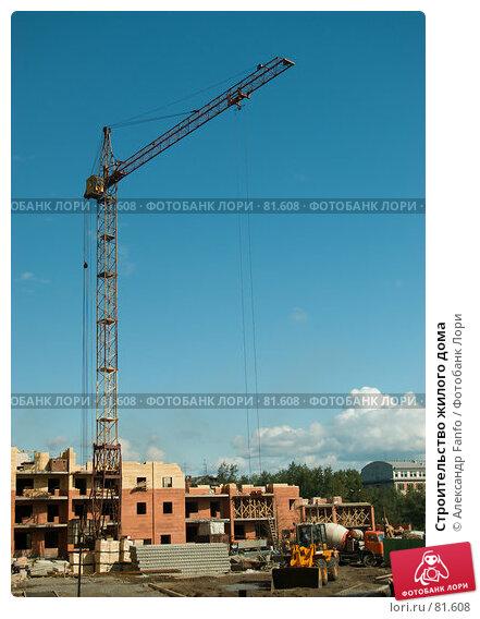Строительство жилого дома, фото № 81608, снято 21 августа 2007 г. (c) Александр Fanfo / Фотобанк Лори