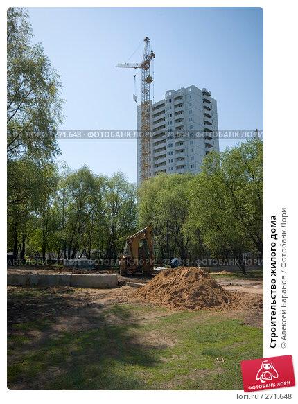 Строительство жилого дома, фото № 271648, снято 3 мая 2008 г. (c) Алексей Баранов / Фотобанк Лори