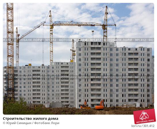 Строительство жилого дома, фото № 301412, снято 18 мая 2008 г. (c) Юрий Синицын / Фотобанк Лори