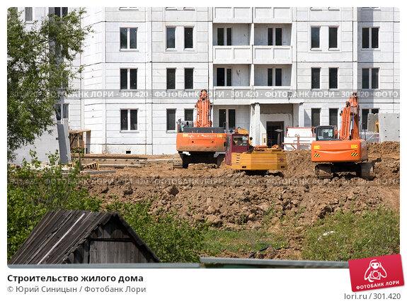 Строительство жилого дома, фото № 301420, снято 18 мая 2008 г. (c) Юрий Синицын / Фотобанк Лори