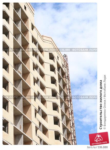 Купить «Строительство жилого дома», фото № 336880, снято 27 июня 2008 г. (c) Бондаренко Олеся / Фотобанк Лори