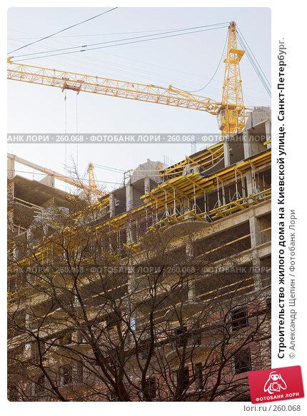Строительство жилого дома на Киевской улице. Санкт-Петербург., эксклюзивное фото № 260068, снято 23 апреля 2008 г. (c) Александр Щепин / Фотобанк Лори