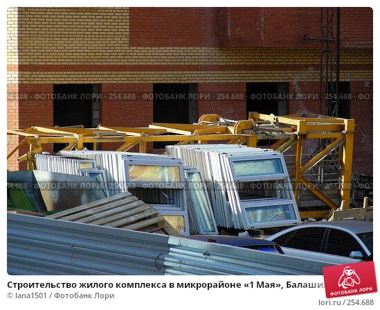 Купить «Строительство жилого комплекса в микрорайоне «1 Мая», Балашиха, Московская область», эксклюзивное фото № 254688, снято 9 апреля 2008 г. (c) lana1501 / Фотобанк Лори
