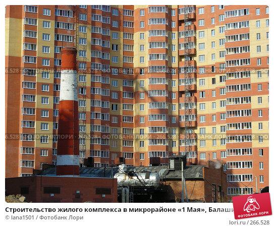 Строительство жилого комплекса в микрорайоне «1 Мая», Балашиха, Московская область, эксклюзивное фото № 266528, снято 28 апреля 2008 г. (c) lana1501 / Фотобанк Лори