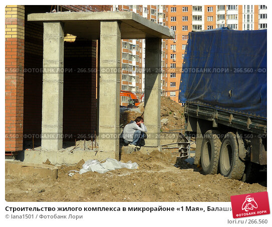 Строительство жилого комплекса в микрорайоне «1 Мая», Балашиха, Московская область, эксклюзивное фото № 266560, снято 28 апреля 2008 г. (c) lana1501 / Фотобанк Лори