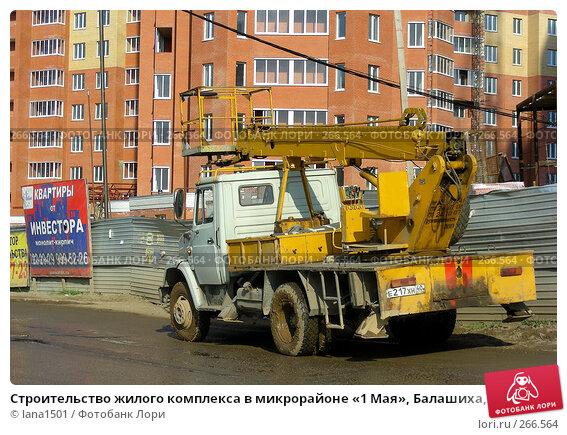 Строительство жилого комплекса в микрорайоне «1 Мая», Балашиха, Московская область, эксклюзивное фото № 266564, снято 28 апреля 2008 г. (c) lana1501 / Фотобанк Лори