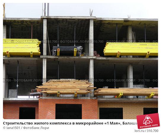Купить «Строительство жилого комплекса в микрорайоне «1 Мая», Балашиха, Московская область», эксклюзивное фото № 310700, снято 4 июня 2008 г. (c) lana1501 / Фотобанк Лори