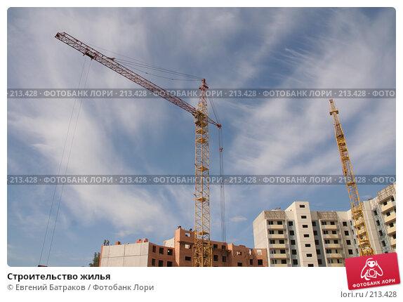 Строительство жилья, фото № 213428, снято 20 августа 2007 г. (c) Евгений Батраков / Фотобанк Лори