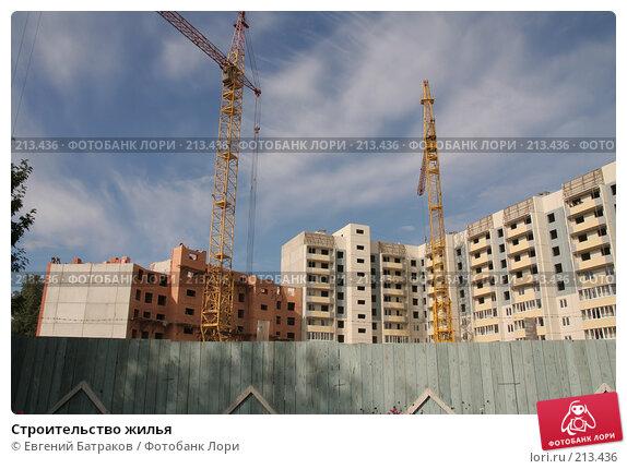 Строительство жилья, фото № 213436, снято 20 августа 2007 г. (c) Евгений Батраков / Фотобанк Лори