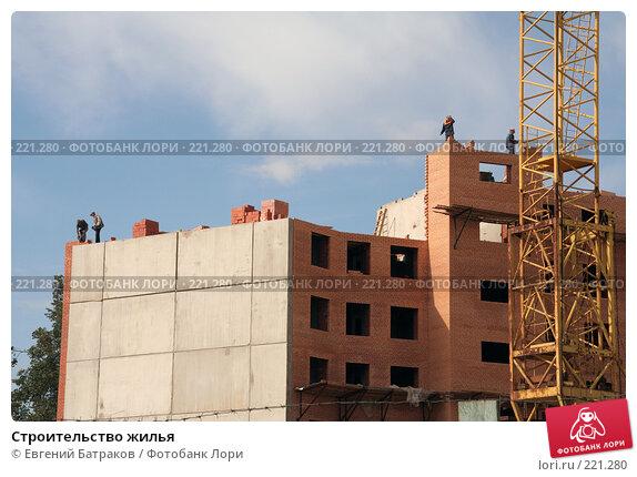 Строительство жилья, фото № 221280, снято 20 августа 2007 г. (c) Евгений Батраков / Фотобанк Лори