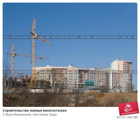 Строительство жилых многоэтажек, фото № 242180, снято 17 января 2017 г. (c) Яков Филимонов / Фотобанк Лори