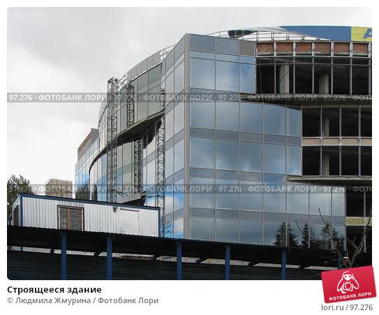Строящееся здание, фото № 97276, снято 22 августа 2017 г. (c) Людмила Жмурина / Фотобанк Лори