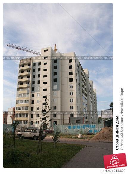 Купить «Строящийся дом», фото № 213820, снято 20 августа 2007 г. (c) Евгений Батраков / Фотобанк Лори