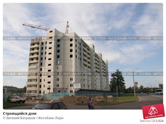 Строящийся дом, фото № 213824, снято 20 августа 2007 г. (c) Евгений Батраков / Фотобанк Лори