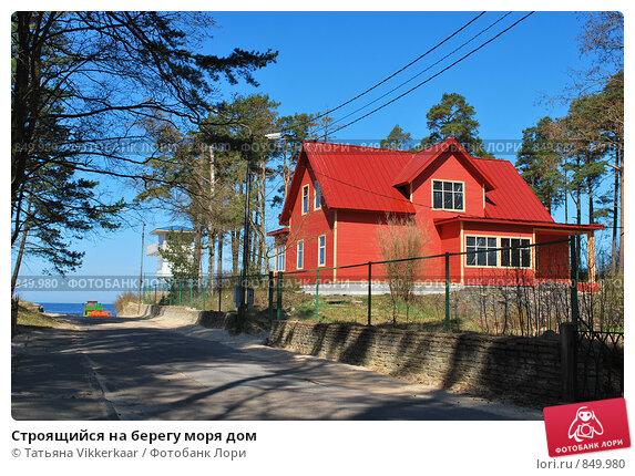 Строящийся на берегу моря дом. Стоковое фото, фотограф Татьяна Vikkerkaar / Фотобанк Лори