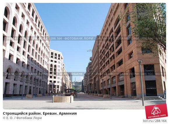 Строящийся район. Ереван. Армения, фото № 288164, снято 2 мая 2008 г. (c) Екатерина Овсянникова / Фотобанк Лори