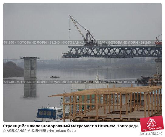 Купить «Строящийся железнодорожный метромост в Нижнем Новгороде», фото № 58240, снято 22 апреля 2006 г. (c) АЛЕКСАНДР МИХЕИЧЕВ / Фотобанк Лори