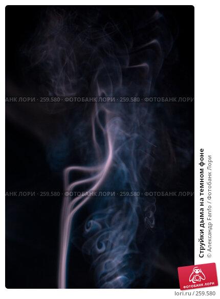Струйки дыма на темном фоне, фото № 259580, снято 21 января 2017 г. (c) Александр Fanfo / Фотобанк Лори