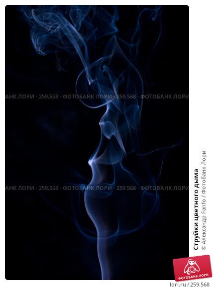 Струйки цветного дыма, фото № 259568, снято 22 октября 2016 г. (c) Александр Fanfo / Фотобанк Лори
