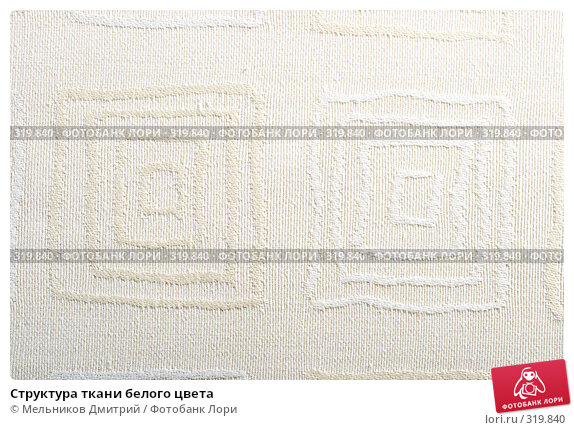 Структура ткани белого цвета, фото № 319840, снято 26 апреля 2008 г. (c) Мельников Дмитрий / Фотобанк Лори