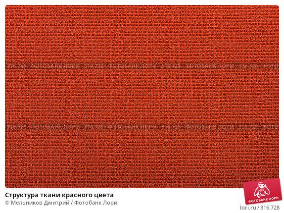 Структура ткани красного цвета, фото № 316728, снято 26 апреля 2008 г. (c) Мельников Дмитрий / Фотобанк Лори