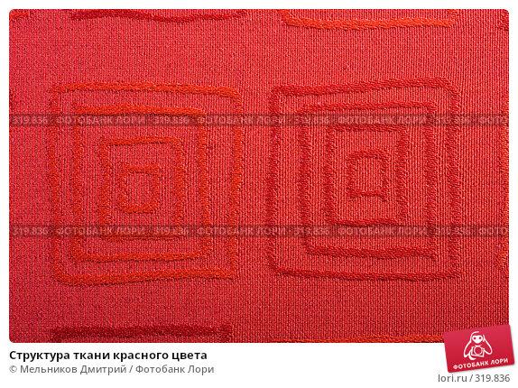 Структура ткани красного цвета, фото № 319836, снято 26 апреля 2008 г. (c) Мельников Дмитрий / Фотобанк Лори