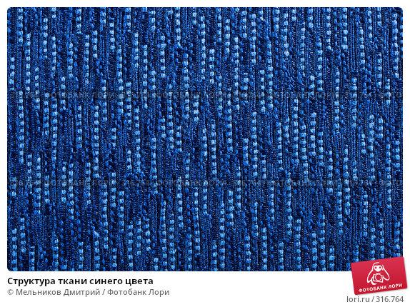 Структура ткани синего цвета, фото № 316764, снято 26 апреля 2008 г. (c) Мельников Дмитрий / Фотобанк Лори