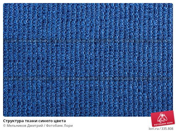Структура ткани синего цвета, фото № 335808, снято 26 апреля 2008 г. (c) Мельников Дмитрий / Фотобанк Лори