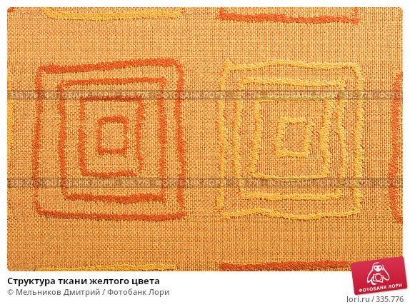 Структура ткани желтого цвета, фото № 335776, снято 26 апреля 2008 г. (c) Мельников Дмитрий / Фотобанк Лори