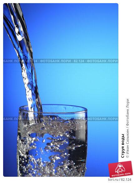 Купить «Струя воды», фото № 82124, снято 1 декабря 2003 г. (c) Иван Сазыкин / Фотобанк Лори