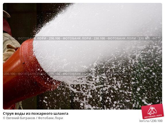 Струя воды из пожарного шланга, фото № 230100, снято 20 марта 2008 г. (c) Евгений Батраков / Фотобанк Лори